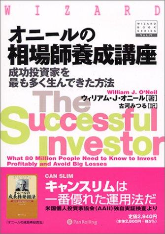 オニールの相場師養成講座―成功投資家を最も多く生んできた方法 (ウィザード・ブックシリーズ)の詳細を見る