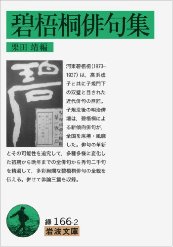 碧梧桐俳句集 (岩波文庫)の詳細を見る