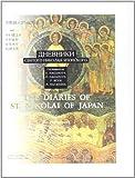 宣教師ニコライの日記