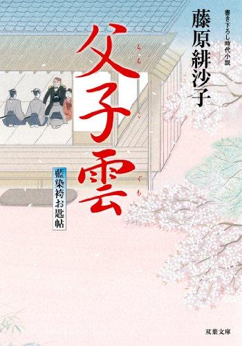 藍染袴お匙帖 : 3 父子雲 (双葉...