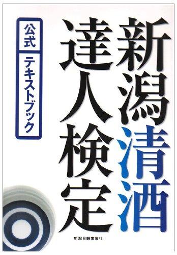 新潟清酒達人検定公式テキストブック