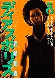 ディアスポリス-異邦警察-(8) (モーニングコミックス)