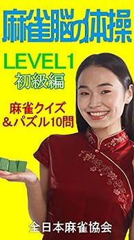 [全日本麻雀協会]の麻雀脳の体操 LEVEL1
