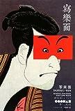 写楽面 SHARAKU MEN