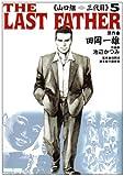 THE LAST FATHER山口組三代目 5 (トクマコミックス)