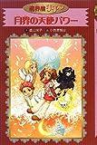 魔界屋リリー / 高山 栄子 のシリーズ情報を見る