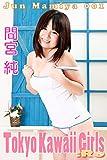 間宮純-001: Tokyo Kawaii Girls Re:e001