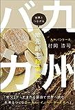 九州バカ 世界とつながる地元創生起業論