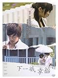下一站,幸福 (秋のコンチェルト) (台湾オリジナル版DVD-BOX1:01-10話) [Import] 中国語