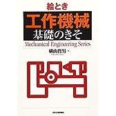 絵とき「工作機械」基礎のきそ (Mechanical Engineering Series)