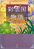 彩雲国物語 三、花は紫宮に咲く (角川文庫)