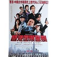 ジャッキー・チェン:劇場映画ポスター「香港国際警察/NEW POLICE STORY(2004年)ニコラス・ツェー ダニエル・ウー」<#19>