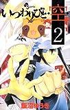 いつわりびと・空・ 2 (少年サンデーコミックス)