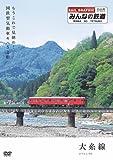 みんなの鉄道 1号「大糸線・もうこれで見納め!国鉄型気動車キハ52形」 [DVD]