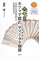 ホツマで読むヤマトタケ(日本武尊)物語―古事記・日本書紀が隠した日本神話の真実 単行本
