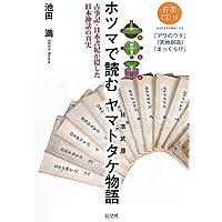 ホツマで読むヤマトタケ(日本武尊)物語―古事記・日本書紀が隠した日本神話の真実