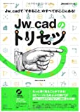 Jw_cadのトリセツ(取扱説明書) (エクスナレッジムック Jw_cadシリーズ 14)