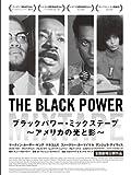 ブラックパワー・ミックステープ ?アメリカの光と影? (字幕版)