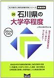 石川県の大学卒程度 2014年度版 (石川県の公務員試験対策シリーズ)