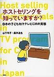 ホストセリングを知っていますか?: 日本の子ども向けテレビCMの実態