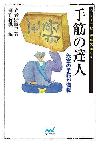 手筋の達人 (マイナビ将棋文庫SP)