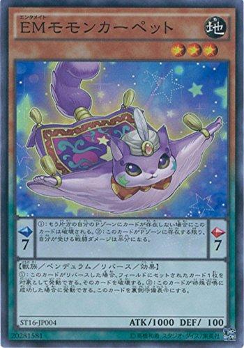 遊戯王カード ST16-JP004 EMモモンカーペット(スーパーレア)遊戯王アーク・ファイブ [STARTER DECK 2016]