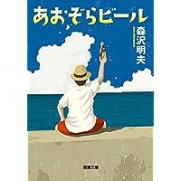 あおぞらビール (双葉文庫)