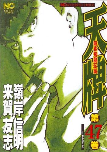 天牌 47—麻雀飛龍伝説 (ニチブンコミックス)
