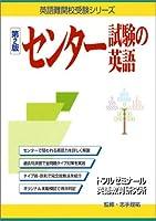 センター試験の英語 第2版 (英語難関校受験シリーズ)