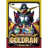 黄金勇者 ゴルドラン BRAVE-BOX [DVD]