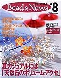 ビーズ・ニュース  パート8 (光文社女性ブックス (Vol.124))