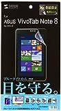 サンワサプライ VivoTab Note 8用ブルーライトカット液晶保護フィルム LCD-VTN8KBCF
