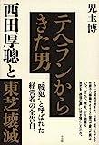 「テヘランからきた男 西田厚聰と東芝壊滅」販売ページヘ