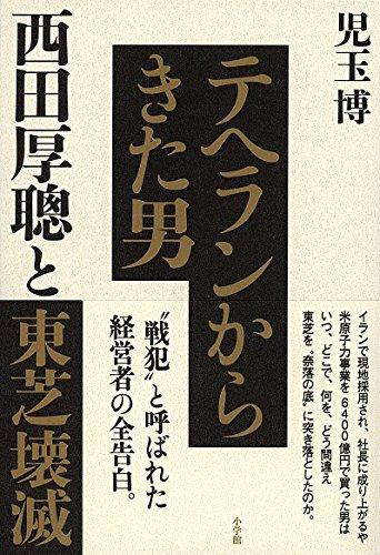 テヘランからきた男 西田厚聰と東芝壊滅 / 児玉 博
