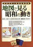 帝国書院の復刻版地図帳 地図で見る昭和の動き―戦前、占領下、高度経済成長期4巻セット・解説書付