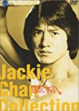 JACKIE CHAN Collection [DVD]