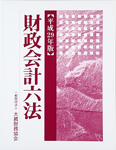 財政会計六法 平成29年度版の詳細を見る