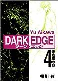 Dark edge 4 (電撃コミックス)