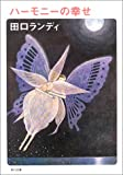 ハーモニーの幸せ (角川文庫)