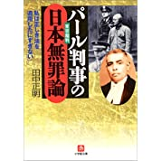 パール判事の日本無罪論 (小学館文庫)