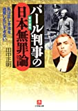 パール判事の日本無罪論 (小学館文庫) 画像