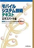 モバイルシステム技術テキスト エキスパート編—MCPCモバイルシステム技術検定試験1級対応