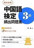CD2枚 赤チェックシート付 絶対合格!中国語検定3級頻出問題集
