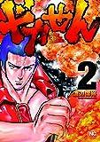ドカせん コミック 1-2巻セット