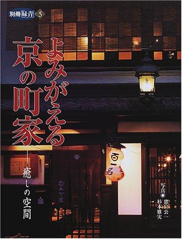 よみがえる京の町家―癒しの空間 (別冊「緑青」 (5))
