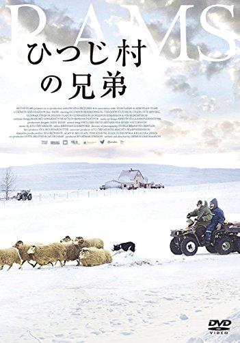 ひつじ村の兄弟 [DVD]の詳細を見る