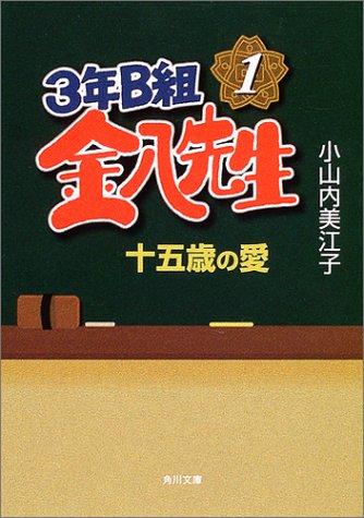 3年B組金八先生 十五歳の愛 (角川文庫)の詳細を見る