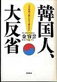 韓国人、大反省―「エセ韓国人論」はもう要らない