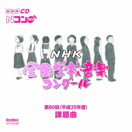 第80回(平成25年度)NHK全国学校音楽コンクール課題曲