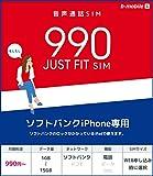 b-mobile S 990ジャストフィットSIM (ソフトバンク) (iPhone専用) (ナノSIM) (音声通話付き) (申込パッケージ) (月額990円〜)